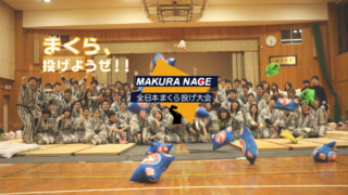 枕投げがスポーツに!全日本まくら投げ大会!makumag