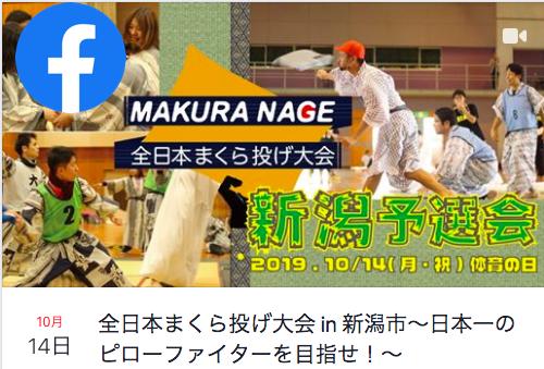 makumag まくら投げ 新潟予選会